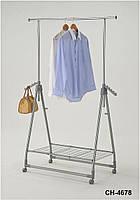 Раскладная стойка для одежды CH-4678-1