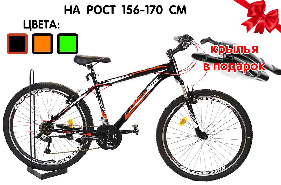 """Горный велосипед 26"""" Crossride Skyline"""