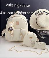 Стильный молодежный набор Мишель 3 в 1 женский рюкзак, круглая сумочка, визитница, 4 цвета. Брелок в подарок молочный