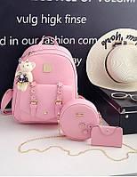 Стильный молодежный набор Мишель 3 в 1 женский рюкзак, круглая сумочка, визитница, 4 цвета. Брелок в подарок розовый