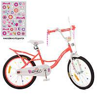 Велосипед детский PROF1 20д. SY20195 коралл