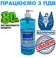 "Антисептик ""EcoMax"" с дозатором, 1л, 80% спирта, дезинфектор, для дезинфекции, НДС"