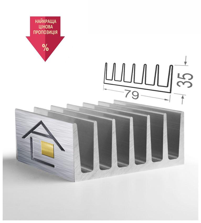 Радиаторный алюминиевый профиль 79х35 без покрытия (радиатор охлаждения)