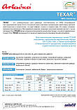 Текстурована нитка Texar 200/10000м. (5111), фото 3