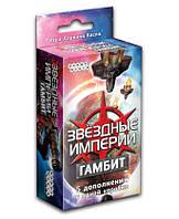 Звёздные империи: Гамбит (дополнение)