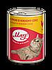 Консерви Мяу! для кішок з куркою в ніжному соусі, 415 г