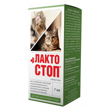 Раствор Api-San/Apicenna Лакто-Стоп для устранения симптомов ложной беременности у собак и кошек, 7 мл, фото 2