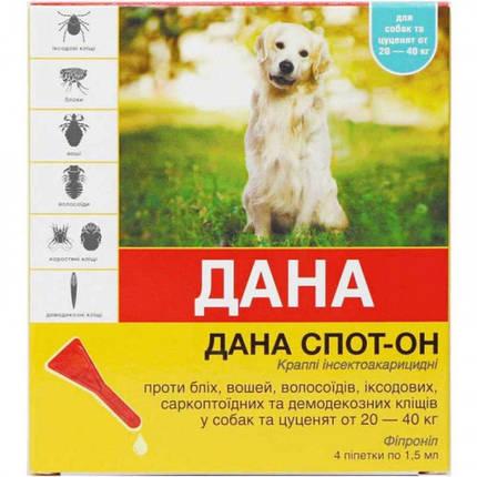 Краплі на холку Api-San Дана Спот-Він проти бліх, вошей і волосоїдів для собак та цуценят, 20 х 3 мл (пакет), фото 2