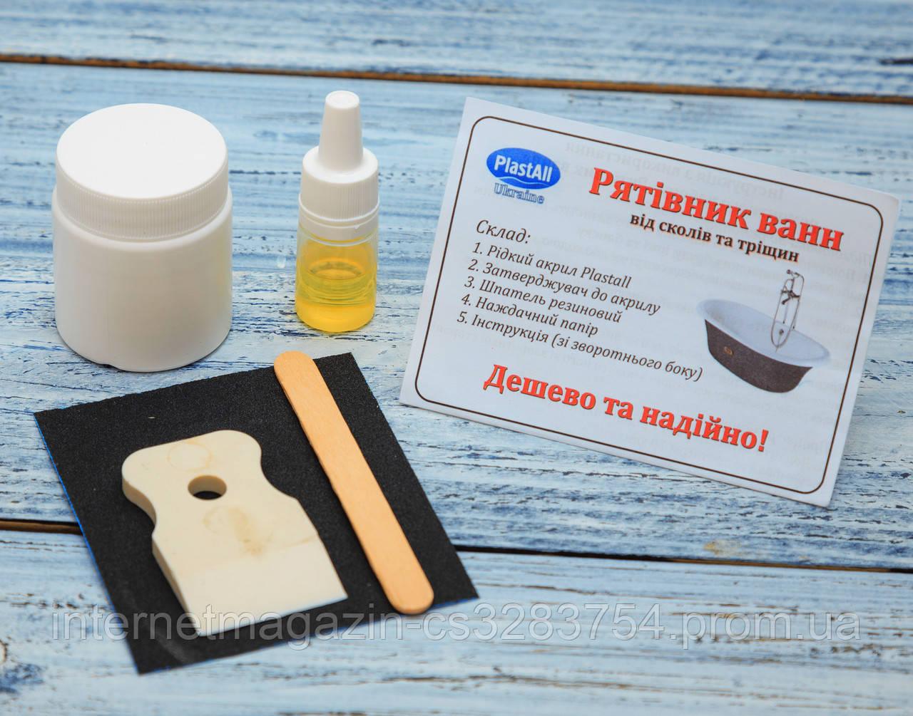 Ремкомплект Plastall Рятівник для ванн 100 г (rk_rtv_100)