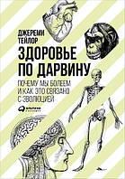 Тейлор Джереми Здоровье по Дарвину. Почему мы болеем и как это связано с эволюцией