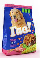 Гав! корм для взрослых собак мясное ассорти, 3 кг