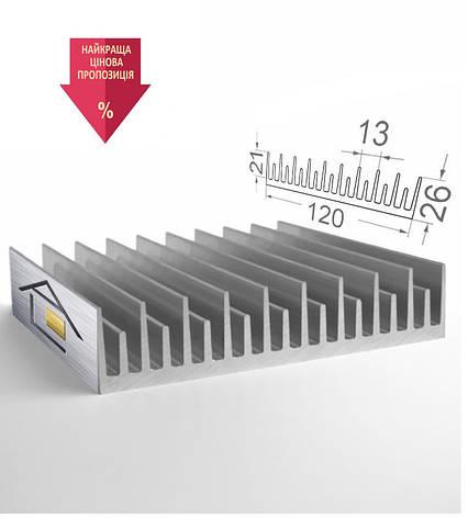 Радиаторный алюминиевый профиль 120х26 без покрытия (радиатор охлаждения), фото 2