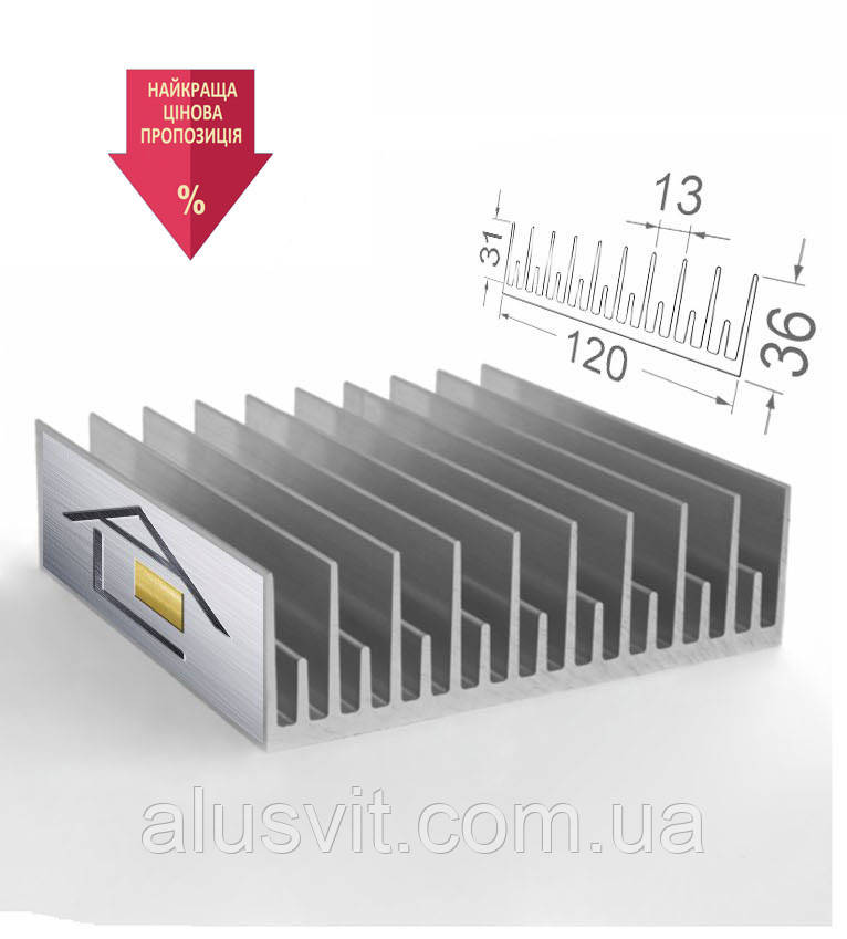 Радиаторный алюминиевый профиль 120х36 без покрытия (радиатор охлаждения)