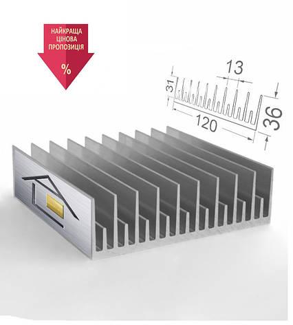 Радиаторный алюминиевый профиль 120х36 без покрытия (радиатор охлаждения), фото 2
