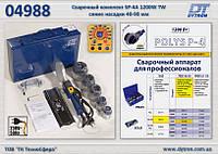 Сварочный комплект SP-4a 1200W TW PROFI с/н Ø40-90 мм., Dytron 04988