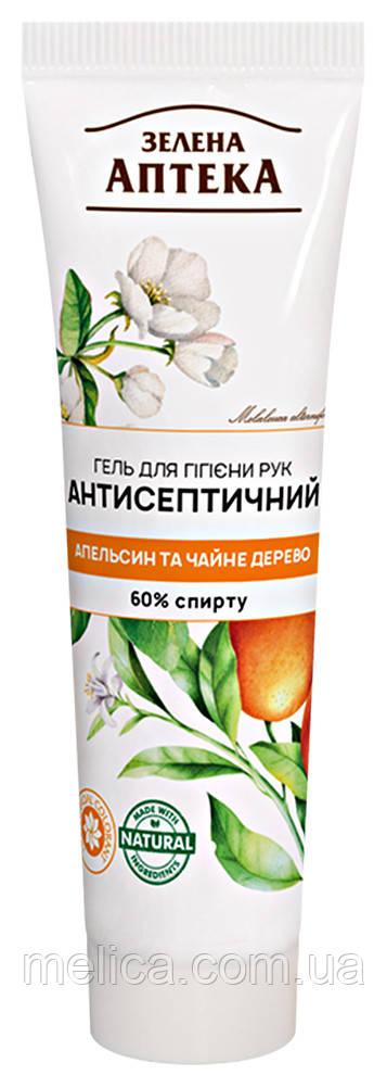 Гель для гигиены рук Зеленая Аптека Антисептический Апельсин и Чайное дерево - 30 мл.