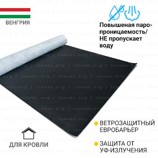 Кровельная супердиффузионная мембрана, ветробаръер (Венгрия)