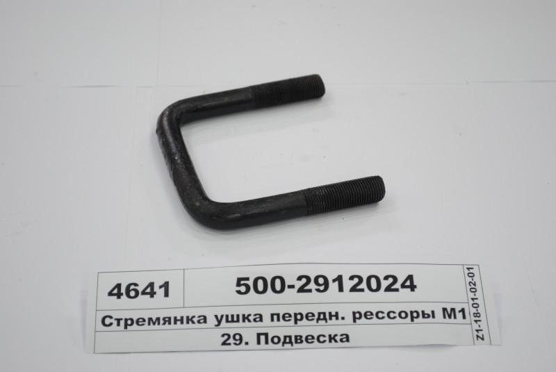 Стремянка ушка передн. рессоры М16х1,5 (95мм) (Автомат) 500-2912024