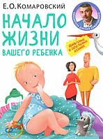 Начало жизни вашего ребёнка Евгений Комаровский