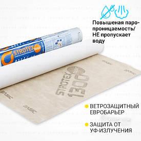 STROTEX Стротекс Киев мембрана евробаръер Basic 1300 (Польша), купить в Киеве