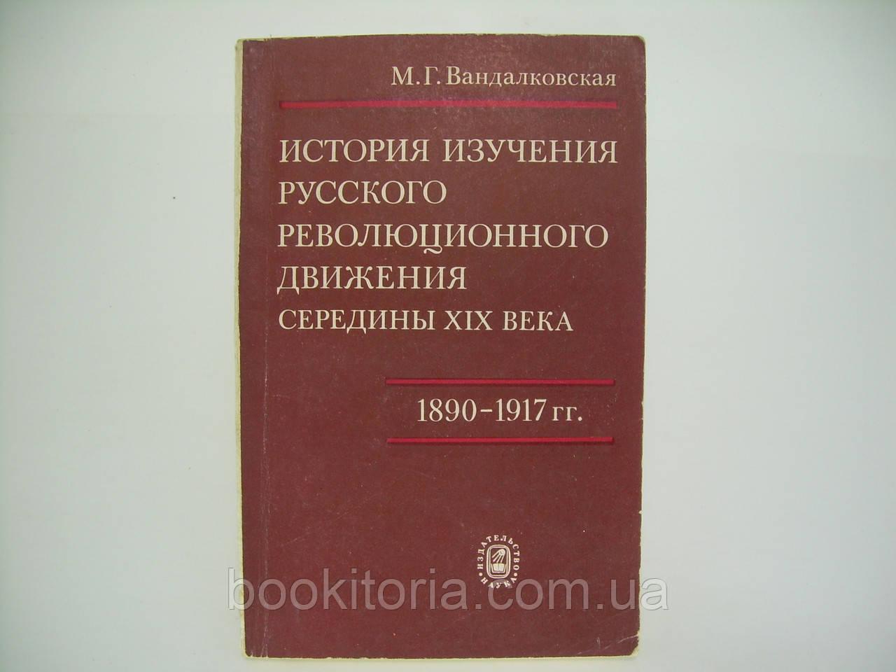 Вандалковская М.Г. История изучения русского революционного движения (б/у).