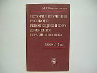 Вандалковская М.Г. История изучения русского революционного движения (б/у)., фото 1