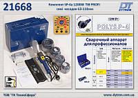 Сварочный комплект SP-4a 1200W TW PROFI с/н Ø63-110 мм., Dytron 21668