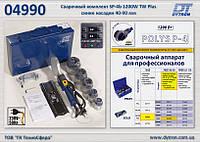 Сварочный комплект SP-4b 1200W TW Plus PROFI с/н Ø40-90 мм., Dytron 04990
