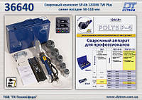 Сварочный комплект SP-4b 1200W TW Plus PROFI с/н Ø50-110 мм., Dytron 36640