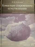 Концепции современного естествознания Найдыш В.М.