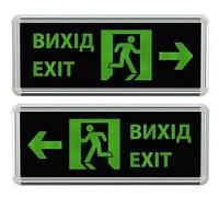 """Аварийный светильник-указатель Feron EL55  """"Выход"""" (вихід, exit) двухсторонний"""
