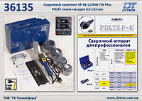Сварочный комплект SP-4b 1200W TW Plus PROFI с/н Ø63-110 мм., Dytron 36135