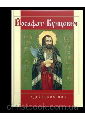 Йосафат Кунцевич