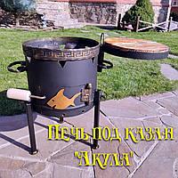 """Печь для казана """"Акула"""" со столом-крышкой, походная, под казан, сковороду,печь-очаг"""
