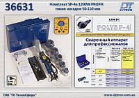 Сварочный комплект SP-4a 1200W PROFI с/н Ø50-110мм, Dytron 36631