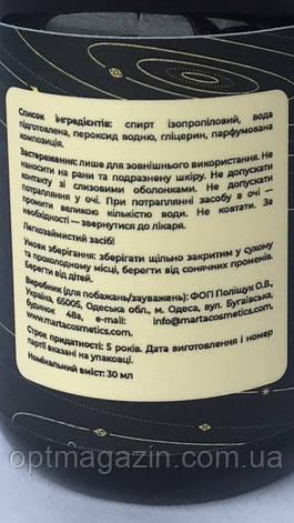 Спрей для очищення рук MARTA 30мл. Рідина для дезинфекції рук, фото 2