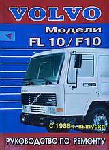 Грузовые автомобили   VOLVO FL 10 / F 10   Модели с 1988 года    Руководство по ремонту
