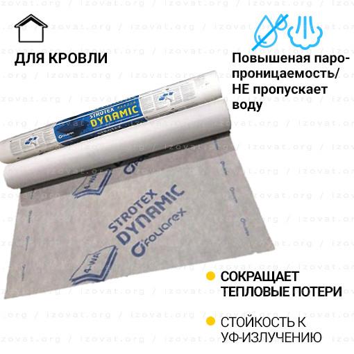 Супердиффузионная мембрана DYNAMIC PRO (Польша)