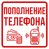 Поповнення мобільного телефону на 25 грн !!!