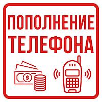 Пополнение Вашего мобильного телефона на 110 грн !!!