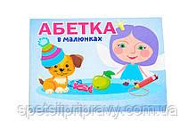 Украинская азбука 🆎