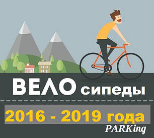 ВЕЛОСИПЕДИ 2016 - 2019