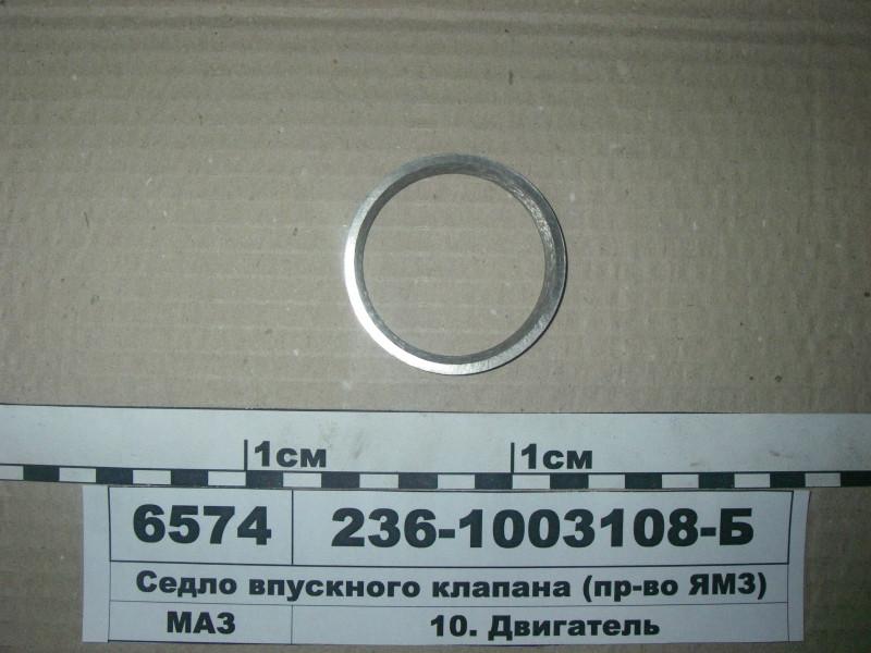 Седло впускного клапана (пр-во ЯМЗ) 236-1003108-Б