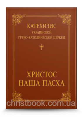 Катехизис Украинской Греко-Католической Церкви