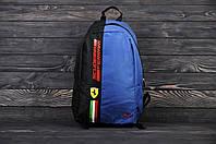 Рюкзак Puma Scuderia Ferrari синий спорт городской PF33