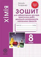Хімія 8 кл Зошит для лаб.досл і практ.роб.
