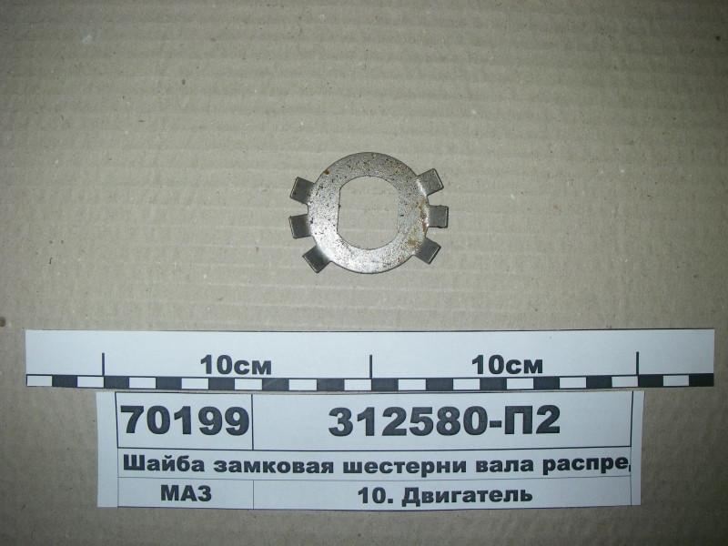 Шайба замковая шестерни вала распределительного (пр-во ЯМЗ) 312580-П2