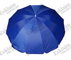 Зонт садовый 2.50 метра 12 спиц (Синий)