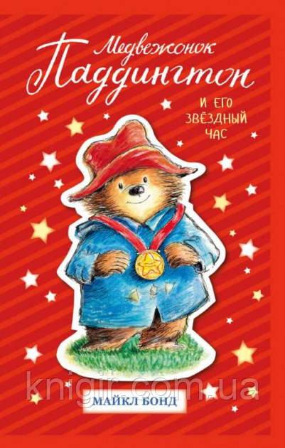 Медвежонок Паддингтон и его звездный час (тв)