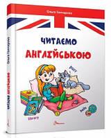 Читаємо англійською